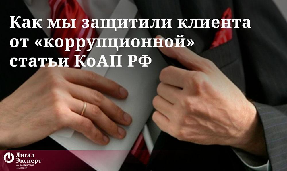 """Мы защитили клиента от """"коррупционной"""" статьи КоАП РФ"""