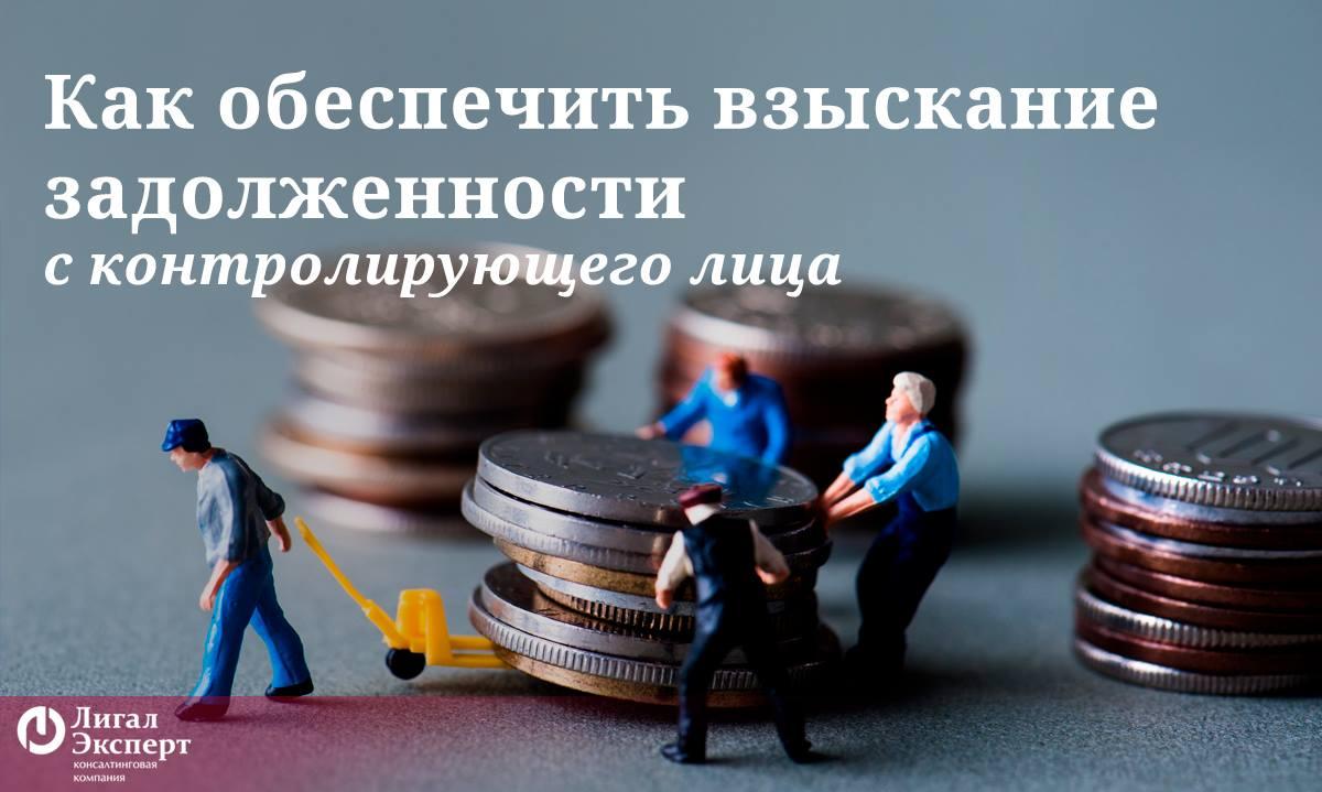 Как обеспечить взыскание задолженности  с контролирующего лица