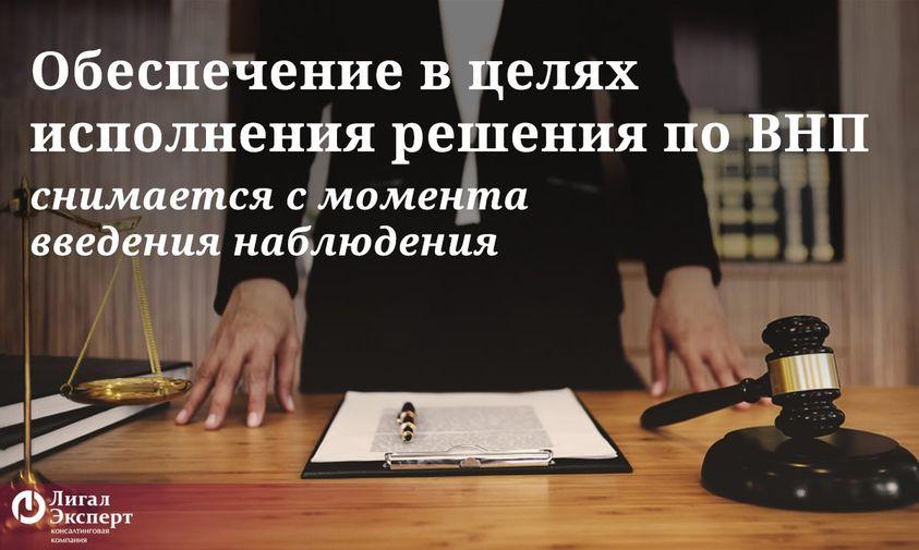 Обеспечение в целях исполнения решения по ВНП снимается с момента введения наблюдения