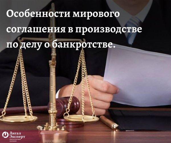 Суд утвердил мировое в деле о банкротстве