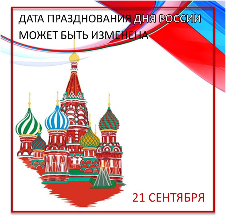 Дата празднования Дня России может быть изменена