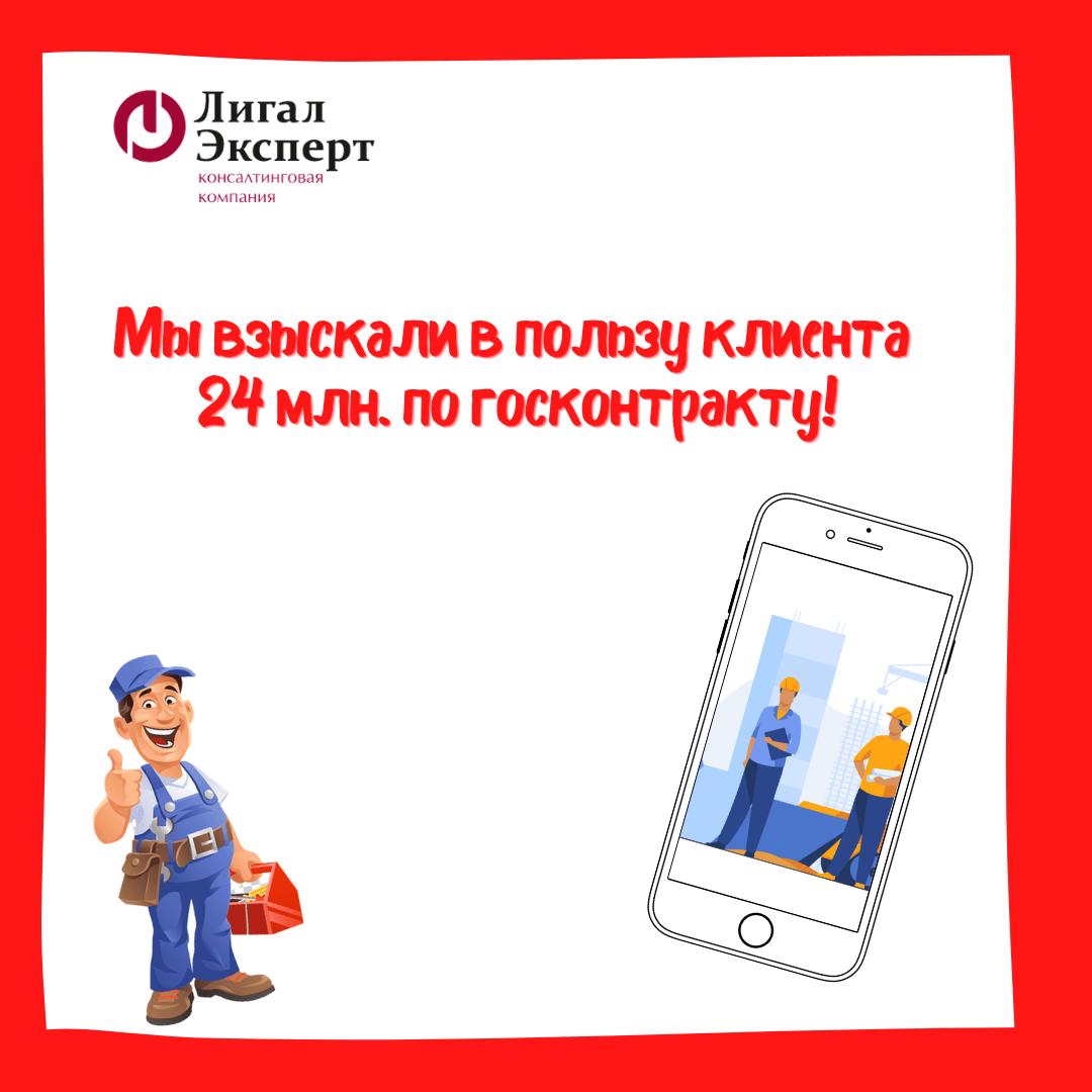 Мы добились взыскания просроченной оплаты по госконтракту в размере 24 миллионов рублей