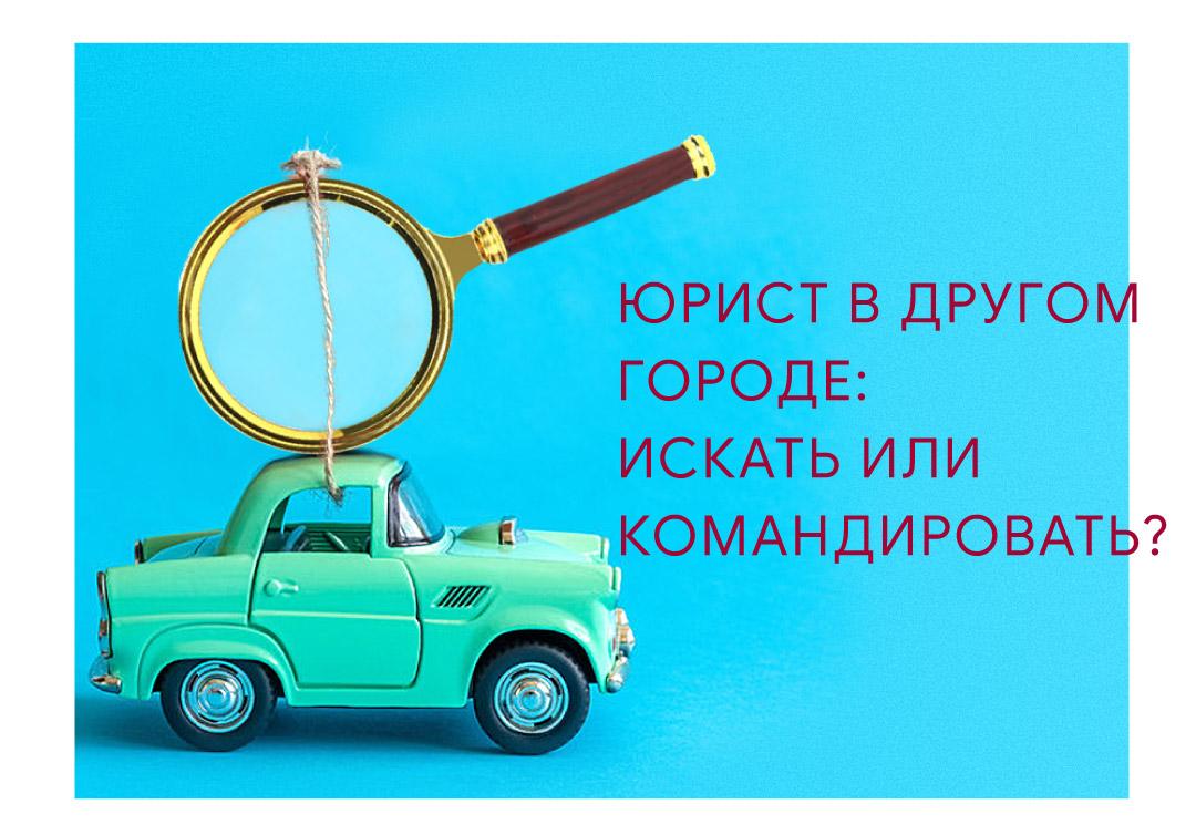 Поиск юриста в Челябинске, или командировка: что выбрать?