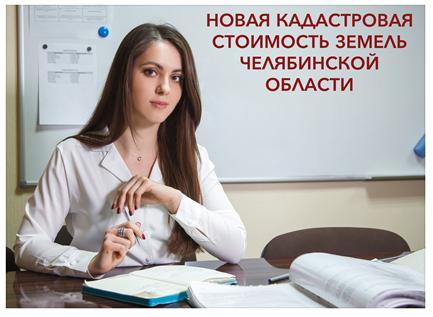Новая кадастровая стоимость земель Челябинской области